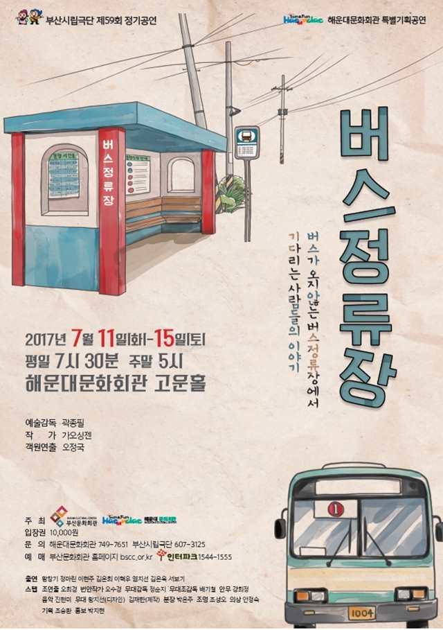 부산시립극단 제 59회 정기공연 '버스 정류장'