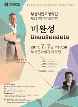 부산시립교향악단 제531회 정기연주회 『미완성』