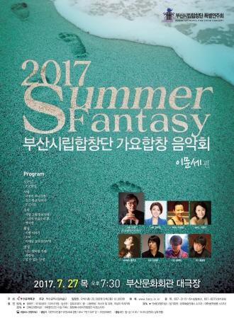 부산시립합창단 특별연주회(7.27)
