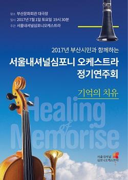 2017년 부산시민과 함께하는 서울내셔널심포니오케스트라 정기연주회