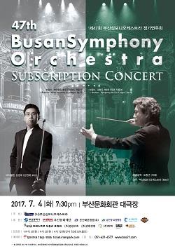 제47회 부산심포니오케스트라 정기연주회