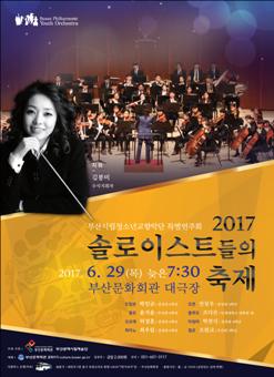 2017 솔로이스트의 축제