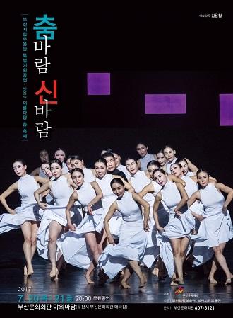 2017 여름마당 춤 축제 '춤바람 신바람'