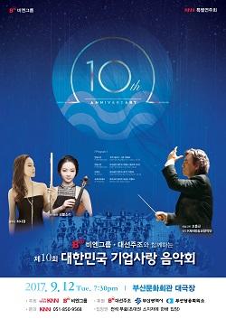 BN그룹과 함께하는 제10회 대한민국 기업사랑음악회