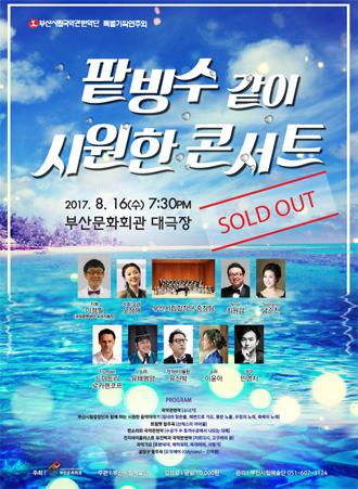 부산시립국악관현악단 <팥빙수 같이 시원한 콘서트>