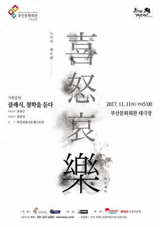 2017 노자와 베토벤 '희/로/애/락(喜怒哀樂)' - IV. 락(樂)