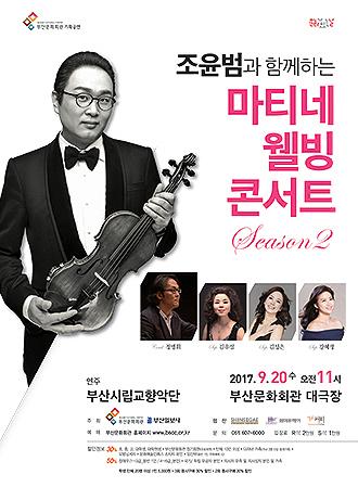 조윤범과 함께하는 마티네 웰빙콘서트-오페라이야기V