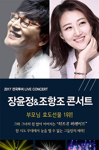 장윤정&조항조 부산콘서트
