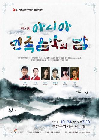 부산시립국악관현악단 <제2회 아시아 민족음악의 밤>