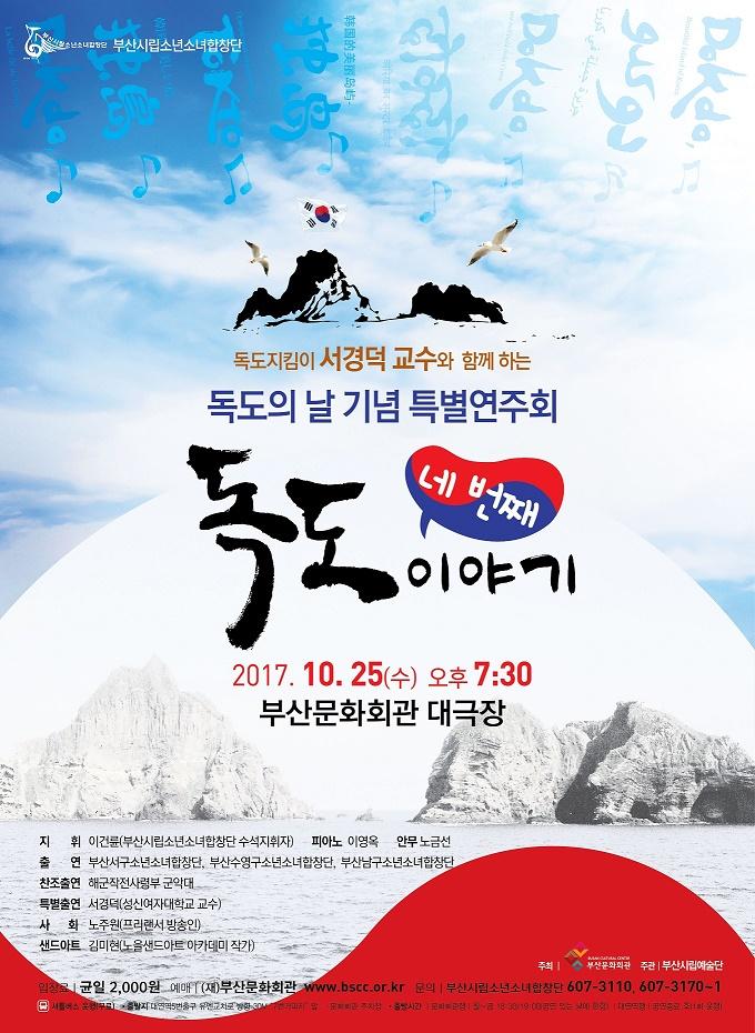 부산시립소년소녀합창단 독도의 날 기념 특별연주회 '독도 네번째 이야기'