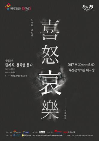 2017 노자와 베토벤 '희로애락(喜怒哀樂)'-III.애(哀)