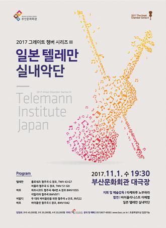 일본 텔레만 실내악단