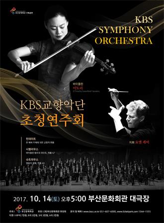KBS교향악단 초청연주회