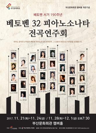 베토벤 32 피아노소나타 전곡연주회 1