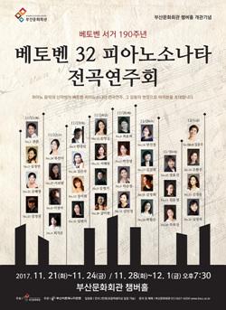 베토벤 32 피아노소나타 전곡연주회 8