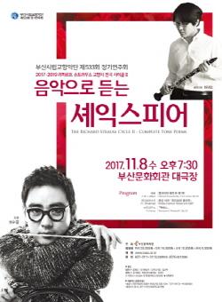 부산시립교향악단 제533회 정기연주회 『음악으로 듣는 셰익스피어』