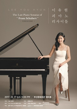 이유현(LEE YOU HYUN) 피아노 리사이틀