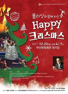 부산시립소년소녀합창단 제150회 정기연주회 '플라잉과 함께 하는 해피 크리스마스'