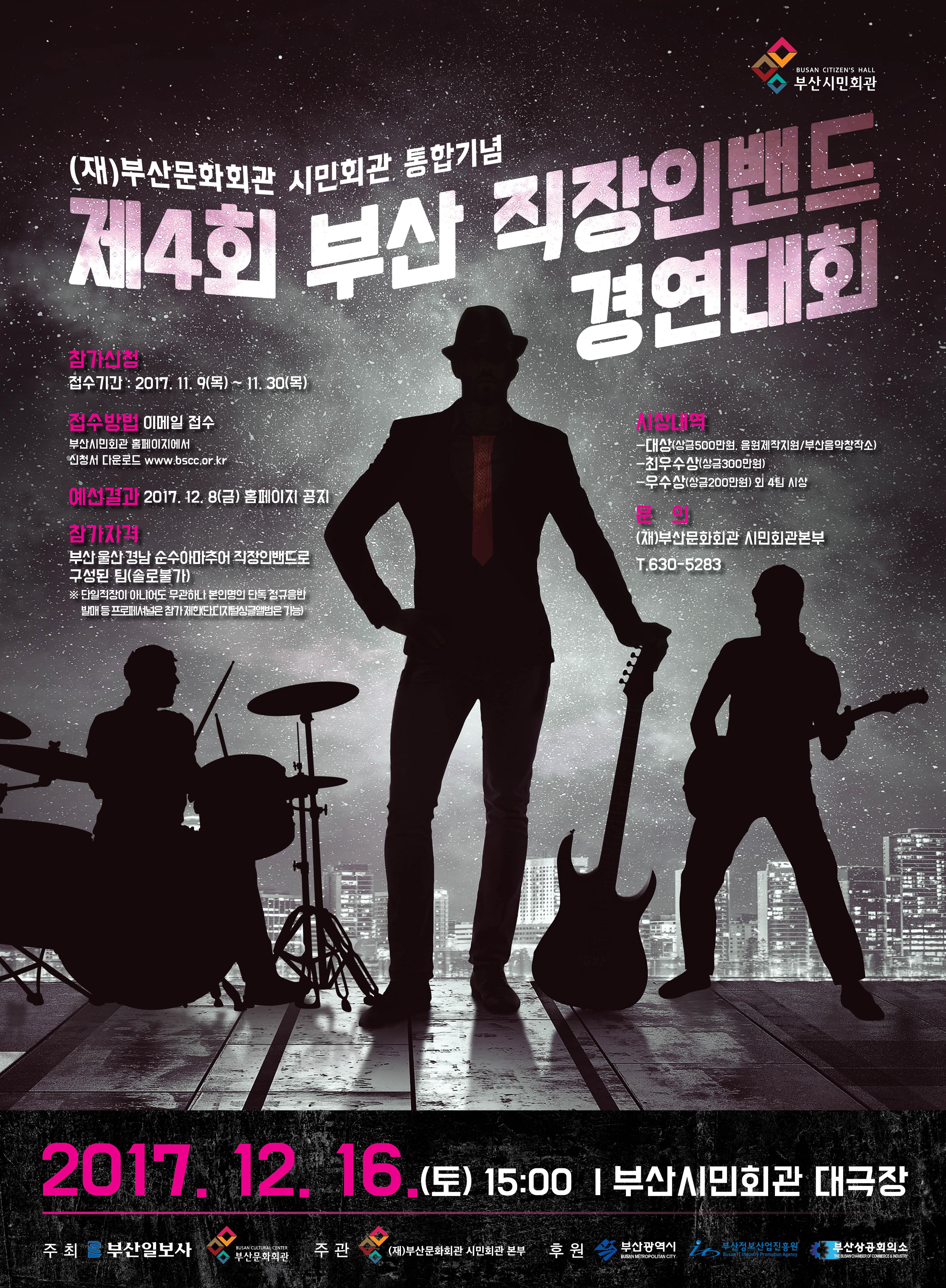 직장인밴드 경연대회