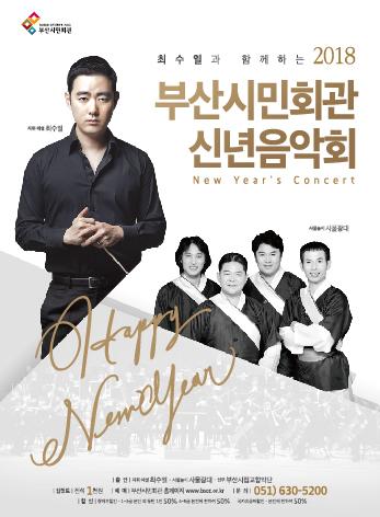 2018 부산시민회관 신년음악회