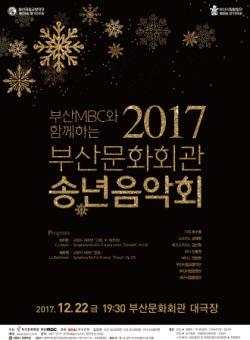 부산시립교향악단 2017송년음악회(제535회 정기연주회)