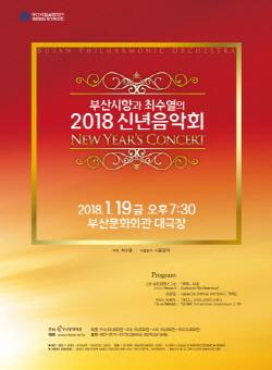 부산시립교향악단 2018 신년음악회