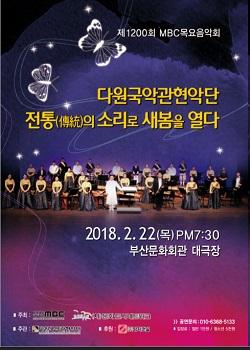 제1200회 MBC목요음악회 <다원국악관현악단과 함께하는 신명나는 음악회>