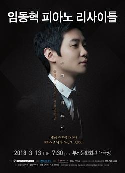 임동혁 피아노 리사이틀