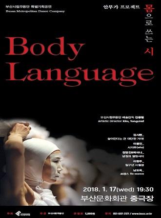 부산시립무용단 '안무가 양성 프로젝트-몸으로 쓰는 시'