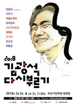 2018 김광석 다시부르기