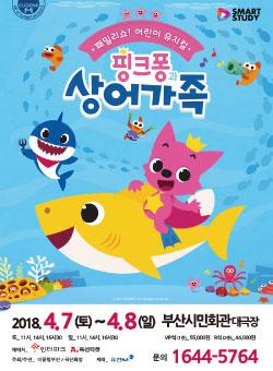 뮤지컬<핑크퐁과 상어가족>-앵콜공연