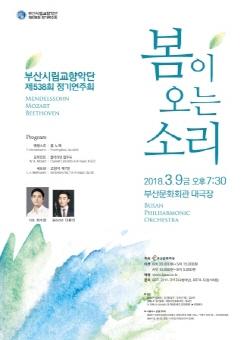 부산시립교향악단 제538회 정기연주회 ˝봄이 오는 소리˝