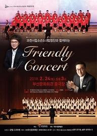 부산시립소년소녀합창단 특별연주회 프렌들리 콘서트