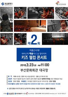 제2회 키즈 웰컴 콘서트