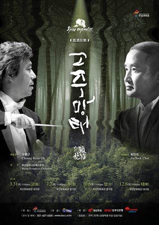 2018 노자와 베토벤 '고주망태(孤酒忘態)'-IV.태(態)