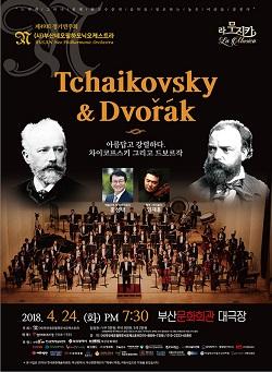 부산네오필하모닉오케스트라 제49회 정기연주회