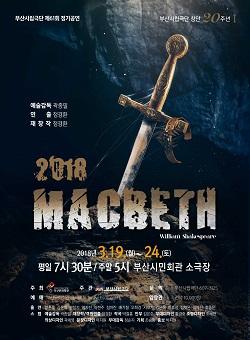 부산시립극단 제61회 정기공연 '맥베스'