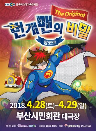 EBS 가족뮤지컬 <번개맨의 비밀-The Original>