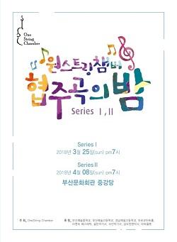 2018 원 스트링 기획 시리즈 II - 원 스트링과 함께하는 청소년 협주곡의 밤