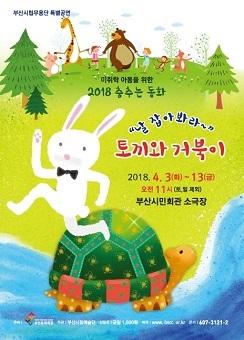 부산시립무용단<춤추는 동화-토끼와 거북이>