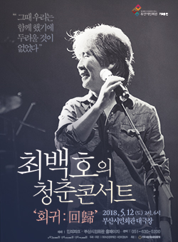 최백호의 청춘콘서트 '회귀:回歸'