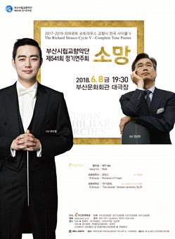 부산시립교향악단 제541회 정기연주회 ˝소망˝