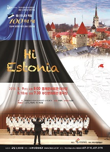 부산시립소년소녀합창단 제151회 정기연주회 '하이! 에스토니아'