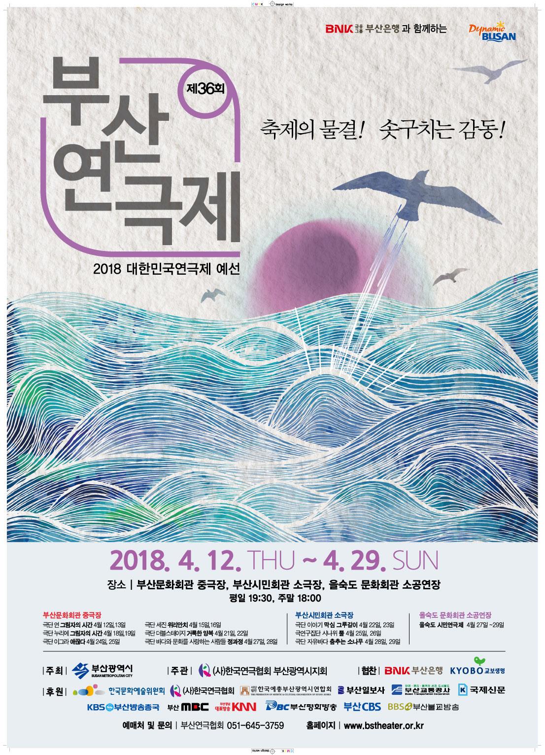 2018 제 36회 부산연극제