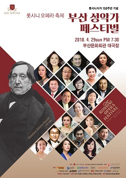롯시니 서거 150주년 기념 <부산 성악가 페스티벌>