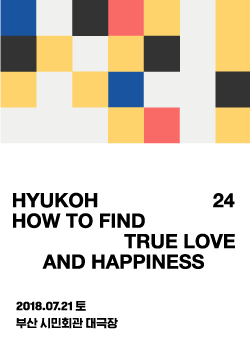2018 혁오 전국투어 - 부산 <24 How to find true love and happiness>