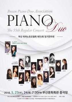 제55회 부산 피아노듀오협회 정기연주회