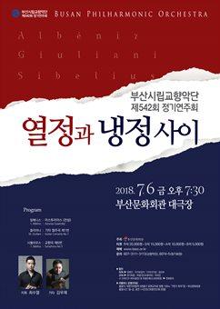 부산시립교향악단 제542회 정기연주회 ˝열정과 냉정 사이˝