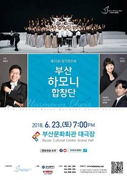 부산하모니합창단 제15회 정기연주회