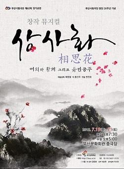 부산시립극단 제62회 정기공연 -창작 뮤지컬 ' 상사화' -
